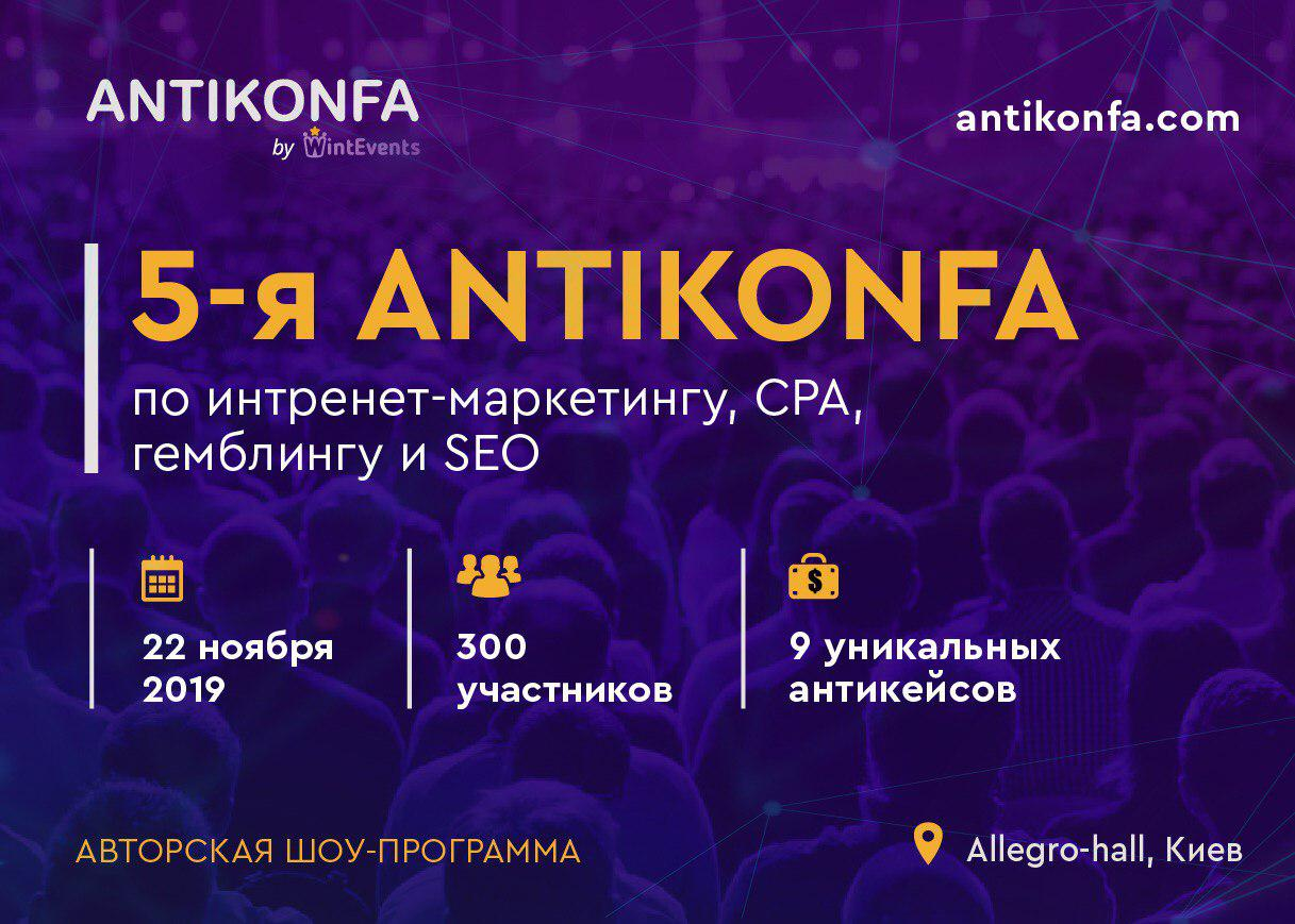 "Anticonférence IT ""Antikonfa 5.0"""